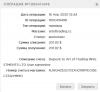 Screenshot_2020-04-16 PAYEER История.png